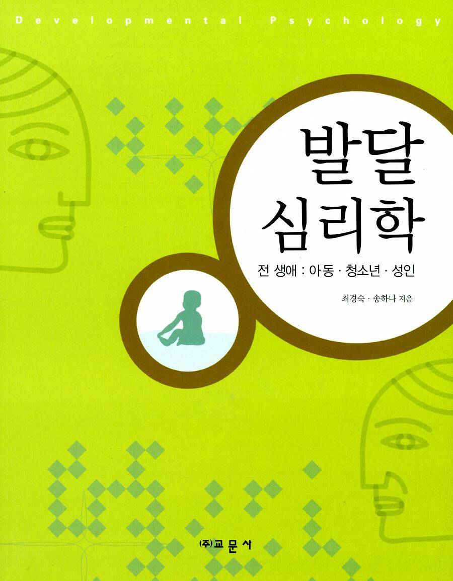 발달심리학 : 전 생애 : 아동ㆍ청소년ㆍ성인