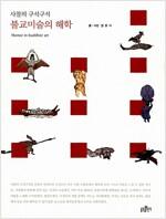 불교미술의 해학
