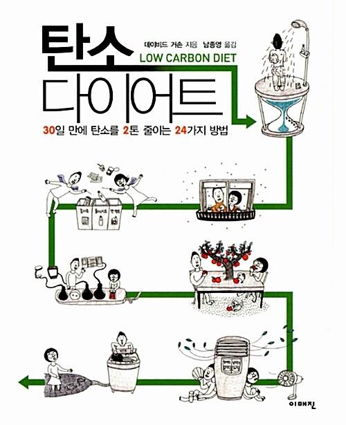 탄소 다이어트