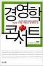 [중고] 경영학 콘서트