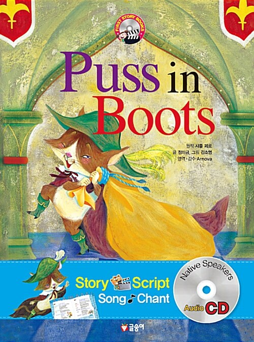 Puss in Boots 장화신은 고양이 (책 + CD 1장)