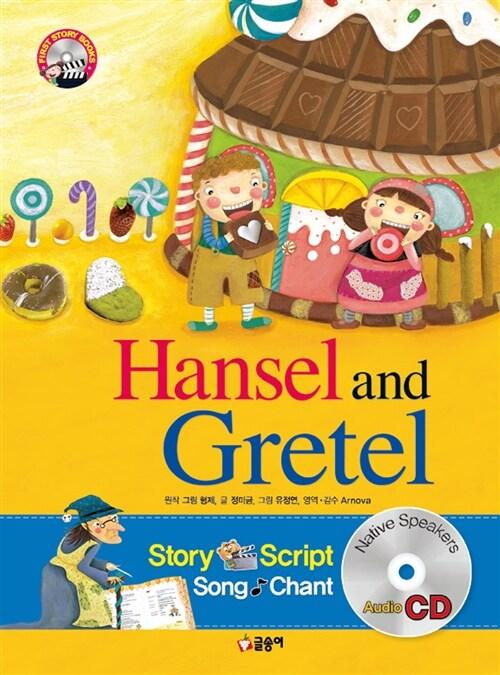 Hensel and Gretel 헨젤과 그레텔 (책 + CD 1장)