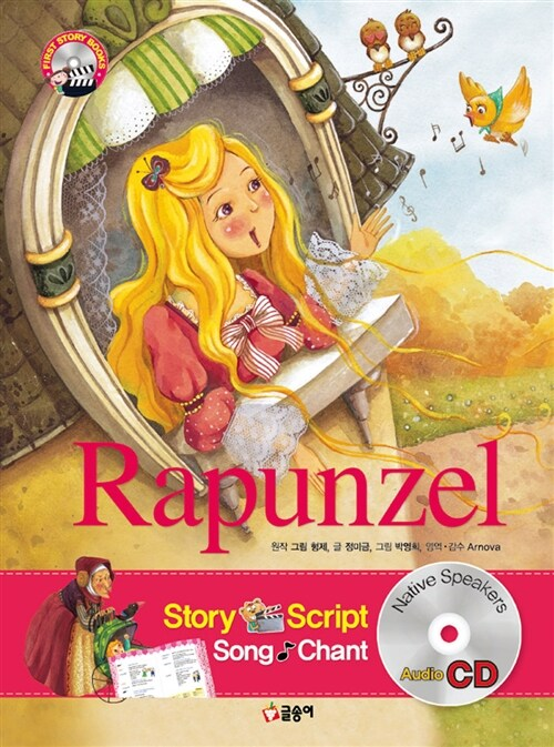 Rapunzel 라푼젤 (책 + CD 1장)