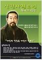 심천사혈요법 강의편 시술편 DVD:2