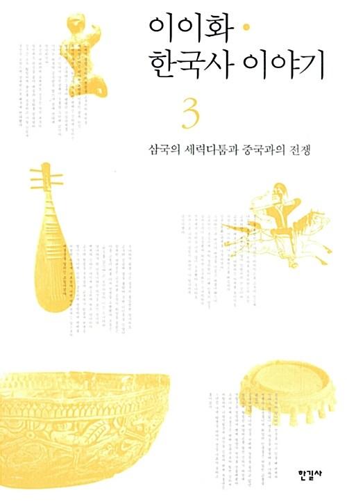 [중고] 이이화의 한국사 이야기 3