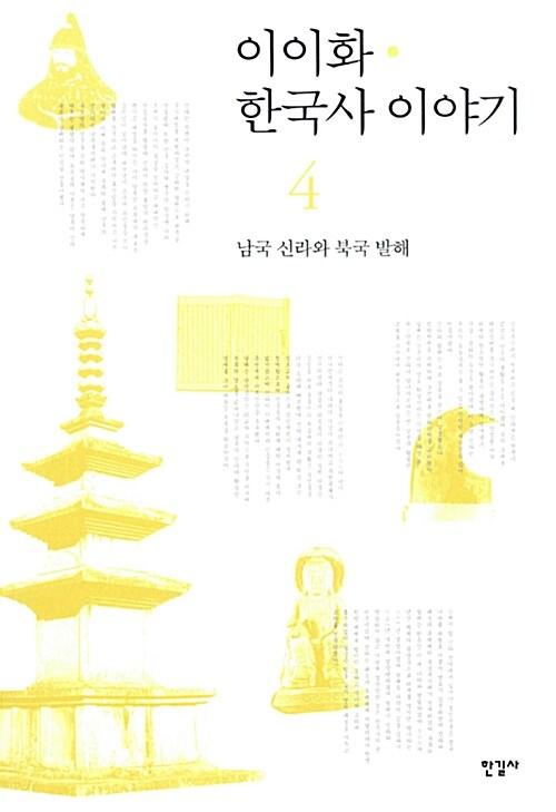 이이화의 한국사 이야기 4