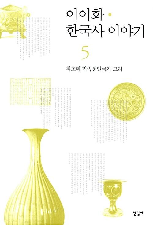 이이화의 한국사 이야기 5