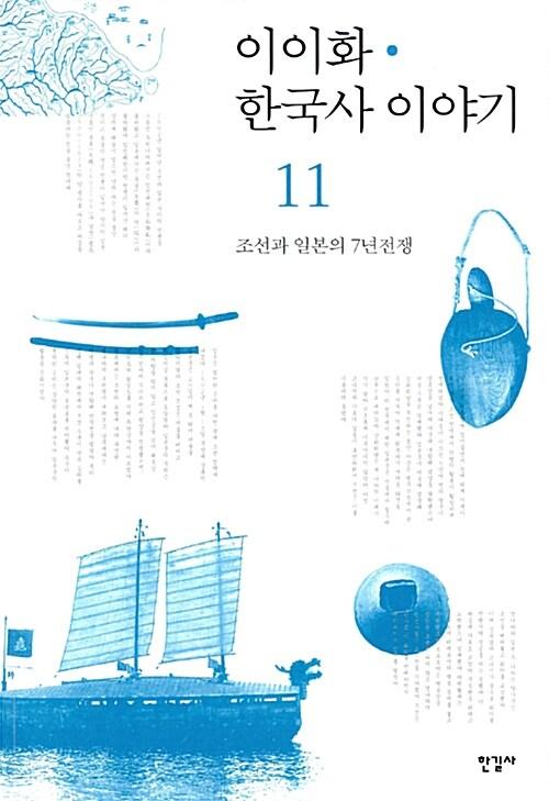 이이화의 한국사 이야기 11