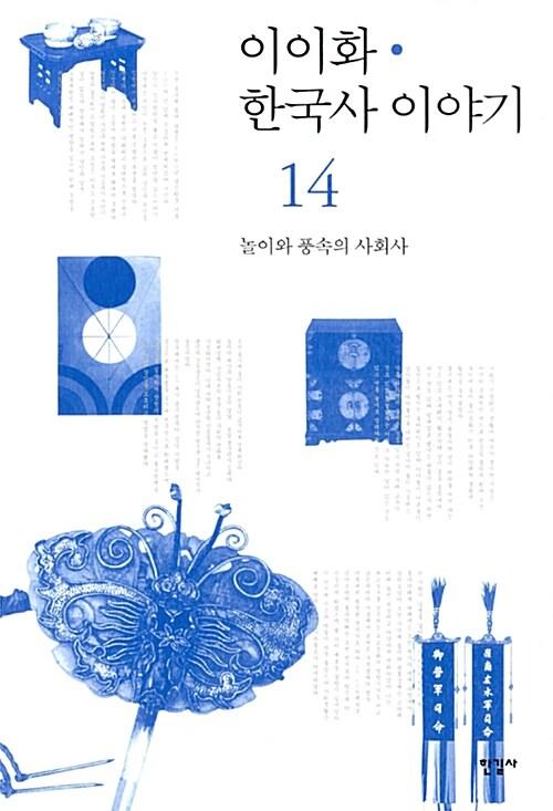 이이화의 한국사 이야기 14