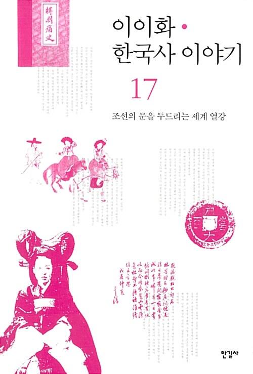 이이화의 한국사 이야기 17