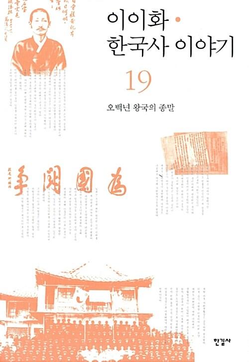 이이화의 한국사 이야기 19
