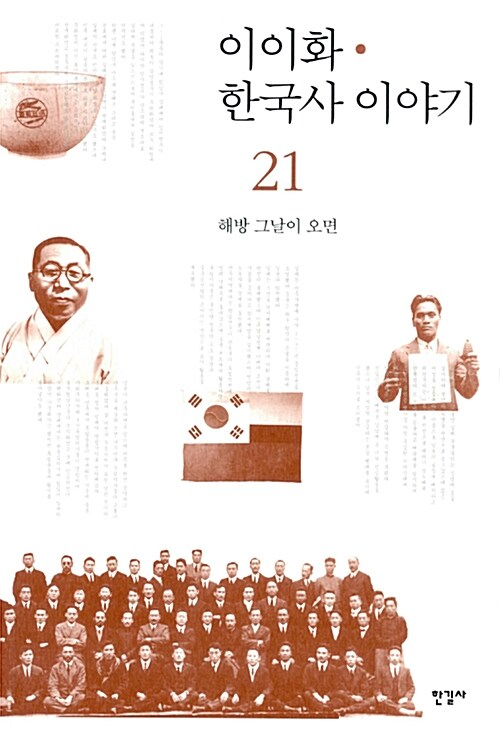 이이화의 한국사 이야기 21