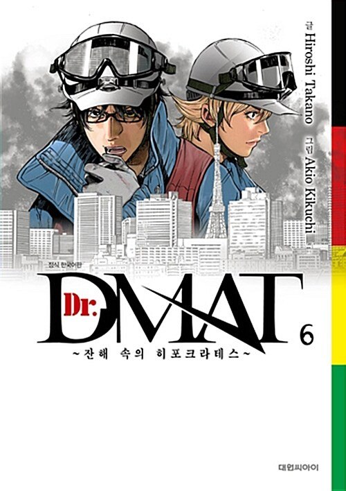 Dr. DMAT 6
