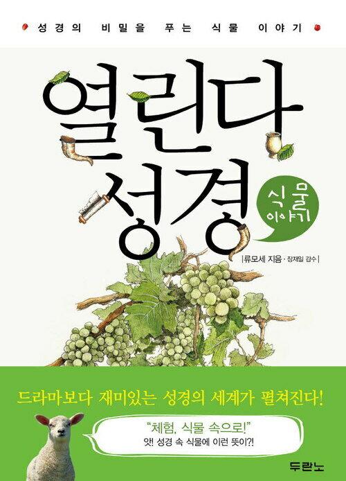 열린다 성경 식물 이야기