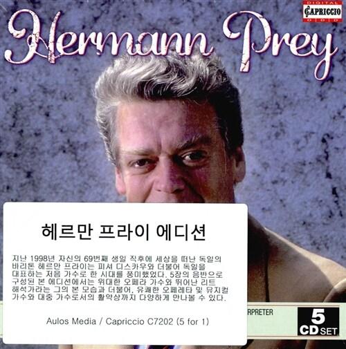 [수입] 헤르만 프라이 에디션 [5CD For 1]