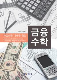 (파생상품 이해를 위한) 금융수학