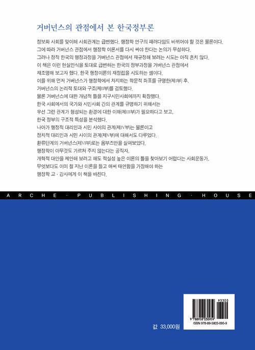 한국의 거버넌스