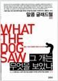 [중고] 그 개는 무엇을 보았나