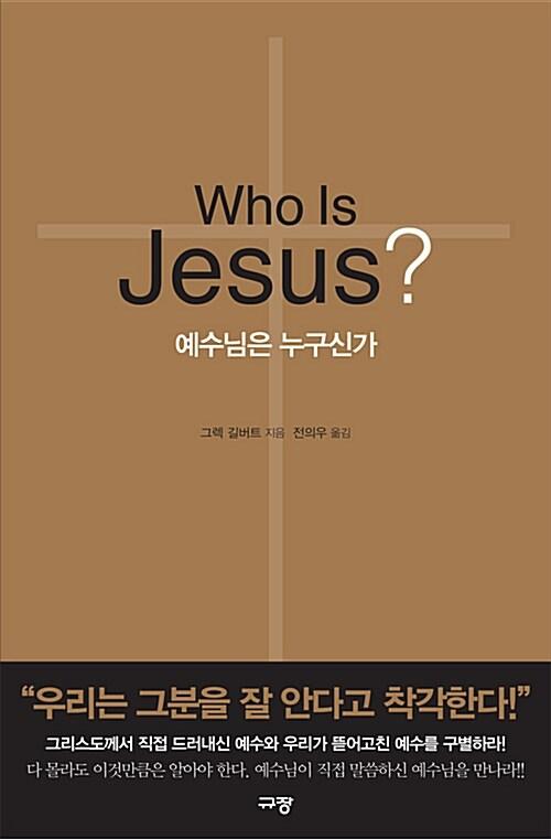 Who Is Jesus? 예수님은 누구신가