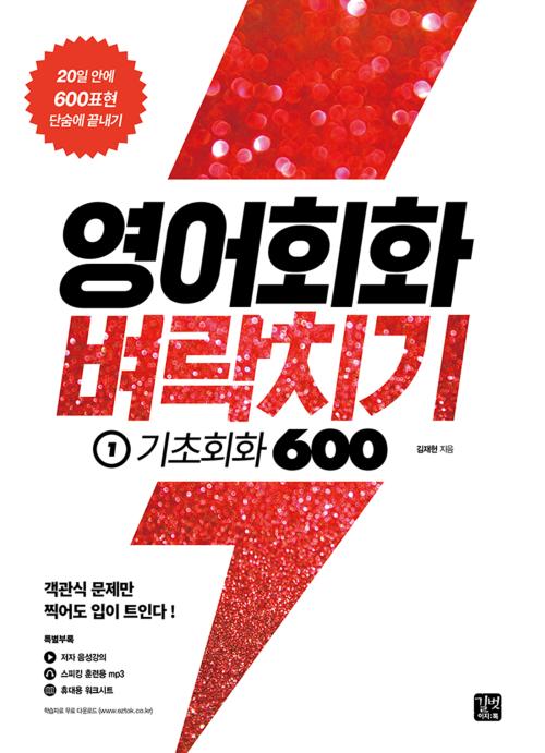 영어회화 벼락치기 1 : 기초회화 600