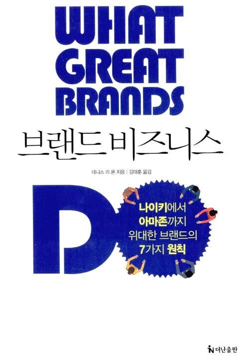브랜드 비즈니스 : 나이키에서 아마존까지 위대한 브랜드의 7가지 원칙