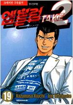 [고화질세트] 엠블럼 TAKE2 (총62권/완결)