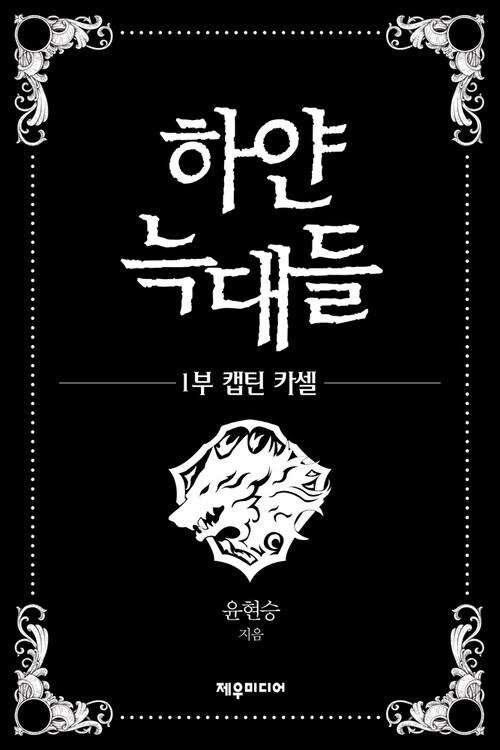 [세트] 하얀 늑대들 (전16권/완결)
