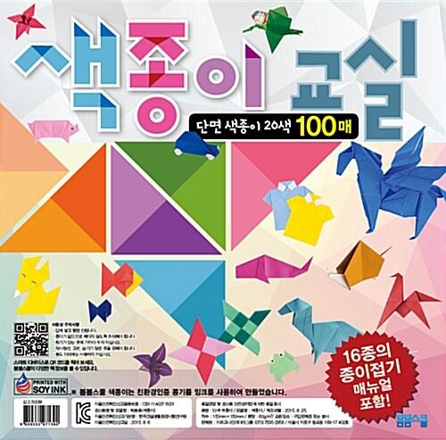색종이 교실 (단면 색종이 20색 100매)