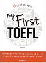 토플 초보 고수 만들기 프로젝트 My First TOEFL
