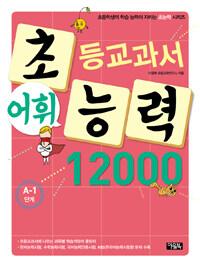 초등교과서 어휘능력 12000 : A-1단계