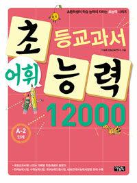 초등교과서 어휘능력 12000 : A-2단계