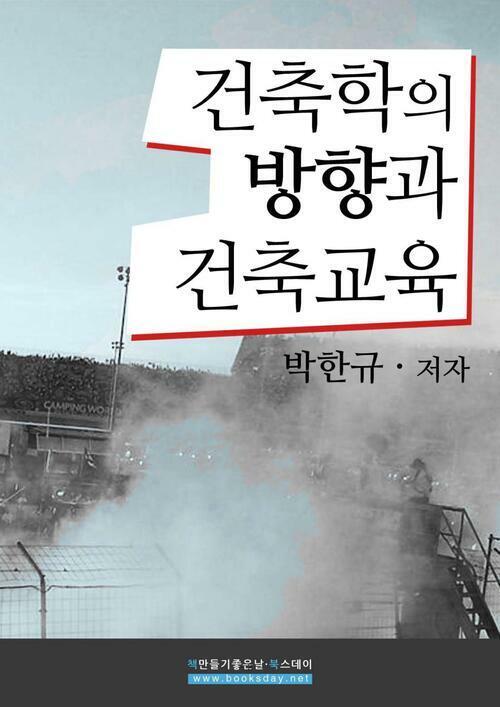 박한규 기념논문집 건축학의 방향과 건축교육