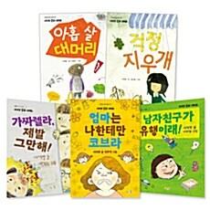 서석영 동화 시리즈 세트 - 전5권