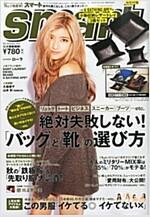 smart (スマ-ト) 2015年 11月號 (雜誌, 月刊)