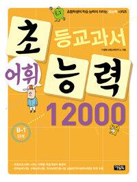 초등교과서 어휘능력 12000 : B-1단계