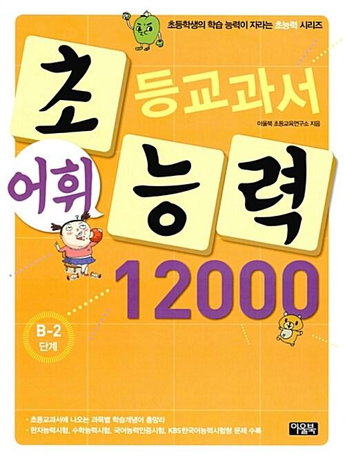 초등교과서 어휘능력 12000 : B-2단계