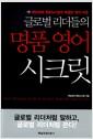 [중고] 글로벌 리더들의 명품 영어 시크릿