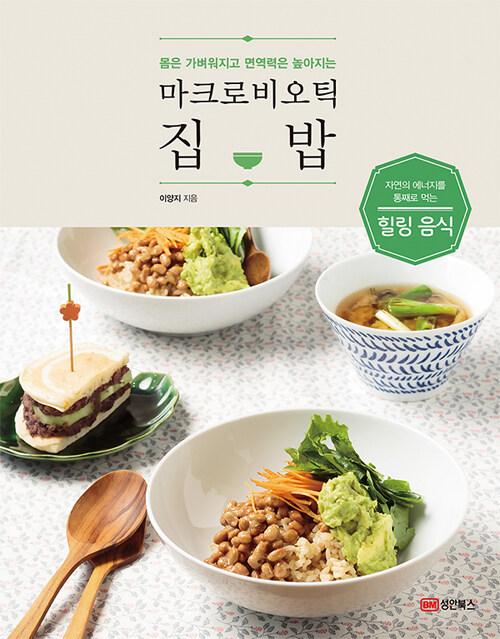 (몸은 가벼워지고 면역력은 높아지는) 마크로비오틱 집밥 최신개정판