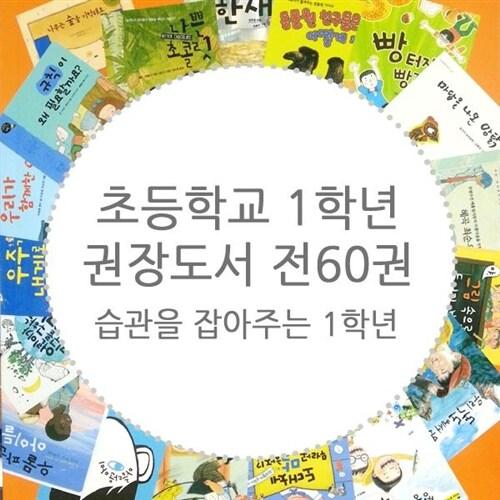 [한국어린이출판협의회] 초등학교 1학년 권장도서 (60권)