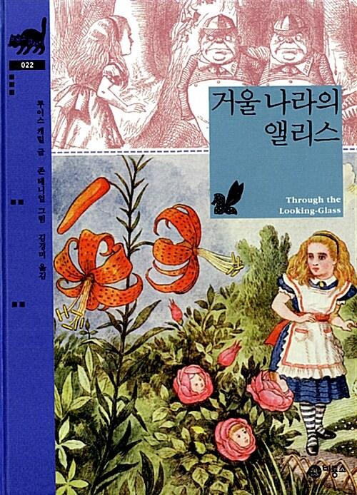 비룡소 클래식 앨리스 시리즈 2권 세트