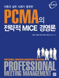 (이론과 실무 사례가 풍부한)PCMA의 전략적 MICE 경영론