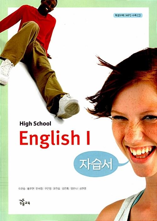 High School English 1 자습서 (이찬승_2007개정)