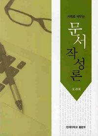 (사례로 배우는)문서 작성론