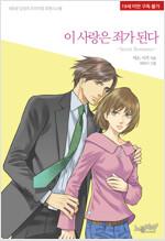 이 사랑은 죄가 된다 : Secret Romance