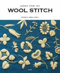 Wool Stitch 울 스티치