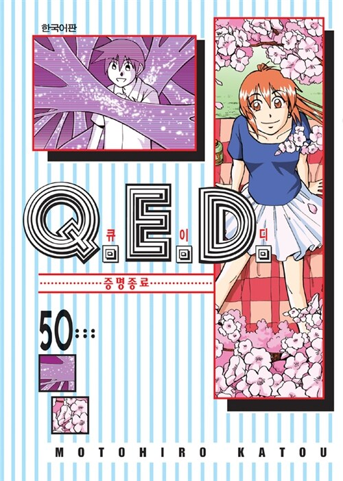 큐이디 Q.E.D 50