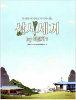 삼시세끼 by 이밥차 1