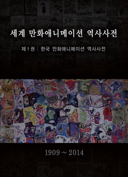 세계 만화애니메이션 역사사전 1 : 한국편
