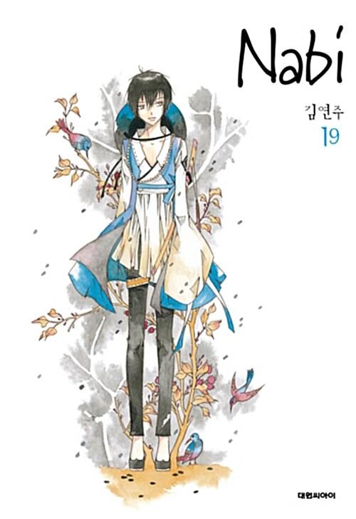 나비 Nabi 19