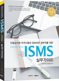 (인증심사원이 바라보는) ISMS 실무가이드